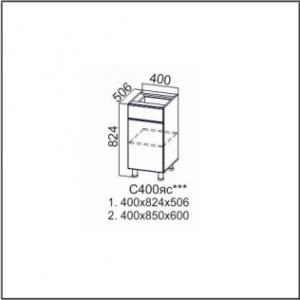 С400яс Стол-рабочий 400 (с ящиком и створками) Арабика