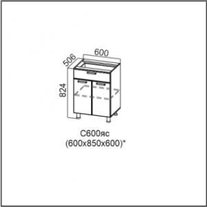 С600яс Стол-рабочий 600 (с ящиком и створками) Лен