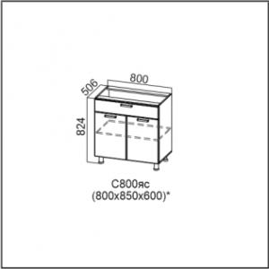 С800яс Стол-рабочий 800 (с ящиком и створками) Лен