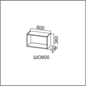 ШО600/360 Шкаф навесной (открытый) 600/360