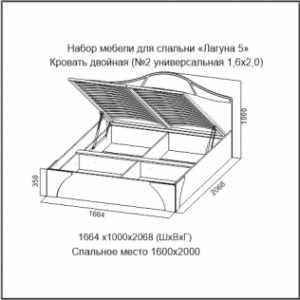 Кровать двойная (№2 универсальная без матраца 1,6*2,0) Лагуна 5